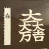 小3/博物館/025:「関ケ原古戦場」
