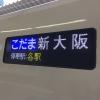 小3/自転車:東海道サイクリング/2日目(静岡県三島→静岡)