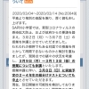 新小5/雑考:新型肺炎への対策(サピックスのwishとforecast)