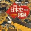 新小5/有名中の歴史:『詳説日本史図録』(山川出版社)を装備