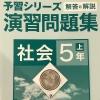 新小5/地理:四谷大塚の小5社会演習問題集を開始しました