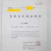 SenkiChat:「認定NPO法人カタリバ」さんへの寄付(2020年3月分)
