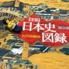 小5/有名中の歴史:『詳説日本史図録』を1回転終了