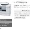 小5/コピー機:ブラザー「MFC-J6580CDW」の現状