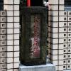 小5/博物館/110:伝馬町牢屋敷(江戸伝馬町処刑場跡)