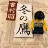 小5/歴史小説/001:『冬の鷹』(吉村昭)