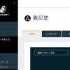 モノグサ戦記塾:「モノグサ(Monoxer)」での戦記塾①(開発開始)