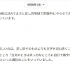 モノグサ戦記塾:「モノグサ(Monoxer)」での戦記塾③(一般募集開始)